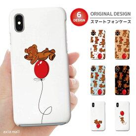 iPhone XR XS ケース iPhone 8 7 XS Max ケース おしゃれ スマホケース 全機種対応 くまさんテディベア デザイン クマ イラスト 動物 アニマル かわいい Xperia 1 Ace XZ3 XZ2 Galaxy S10 S9 feel AQUOS sense R3 R2 HUAWEI P30 P20 ハードケース