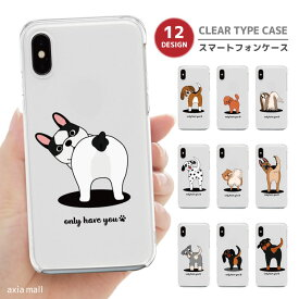 iPhone 11 Pro XR XS ケース iPhone 8 7 XS Max ケース おしゃれ スマホケース 全機種対応 ワンちゃん イラスト デザイン 子犬 トイプードル コーギー 柴犬 ビーグル Xperia 1 Ace XZ3 XZ2 Galaxy S10 S9 feel AQUOS sense R3 R2 HUAWEI P30 P20 ハードケース 犬