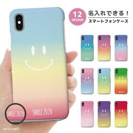 【名入れ できる】iPhone XR XS ケース iPhone 8 7 XS Max ケース スマホケース 全機種対応 スマイル ニコちゃん smile デザイン グラデーション プレゼント ペア カップル Xperia 1 Ace XZ3 XZ2 Galaxy S10 S9 feel AQUOS sense R3 R2 HUAWEI P30 P20 ハードケース