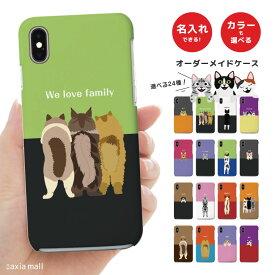 【好きなカラーを選んで名入れできる】iPhoneXR ケース iPhone 8 7 XS Max SE ケース 猫 スマホケース 全機種対応 おしゃれ CAT 名入れ ねこちゃん アメリカンショートヘアー マンチカン ペルシャ プレゼント AQUOS HUAWEI Android One