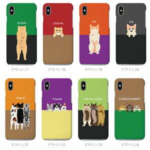 【好きなカラーを選んで名入れできる】iPhoneXRケースiPhoneXSXSMaxXRケース猫スマホケース全機種対応おしゃれCAT名入れねこちゃんアメリカンショートヘアーマンチカンペルシャプレゼントAQUOSHUAWEIAndroidOne