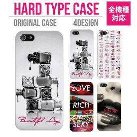 iPhone 11 Pro XR XS ケース iPhone 8 7 XS Max ケース おしゃれ スマホケース 全機種対応 LOVE RICH SEXY KISS ME Perfume 香水 ネイル ファッション かわいい Xperia 1 Ace XZ3 XZ2 Galaxy S10 S9 feel AQUOS sense R3 R2 HUAWEI P30 P20 ハードケース