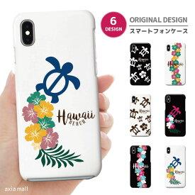 iPhone 11 Pro XR XS ケース iPhone 8 7 XS Max ケース おしゃれ スマホケース 全機種対応 ペイズリー Paisley デザイン ハワイアン ALOHA Hawaii ホヌ柄 海外 トレンド かわいい Xperia 1 Ace XZ3 XZ2 Galaxy S10 S9 feel AQUOS sense R3 R2 HUAWEI P30 P20 ハードケース