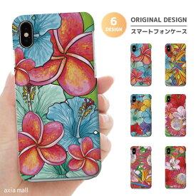 iPhone 11 Pro XR XS ケース iPhone 8 7 XS Max ケース おしゃれ スマホケース 全機種対応 ハワイアン HAWAII ALOHA ハイビスカス プルメリア トレンド かわいい おしゃれ オシャレ Xperia 1 Ace XZ3 XZ2 Galaxy S10 S9 feel AQUOS sense R3 R2 HUAWEI P30 P20 ハードケース