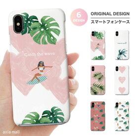 iPhone 11 Pro XR XS ケース iPhone 8 7 XS Max ケース おしゃれ スマホケース 全機種対応 ハワイアン HAWAII ALOHA ピンク SURF サーフィン トレンド かわいい おしゃれ オシャレ Xperia 1 Ace XZ3 XZ2 Galaxy S10 S9 feel AQUOS sense R3 R2 HUAWEI P30 P20 ハードケース