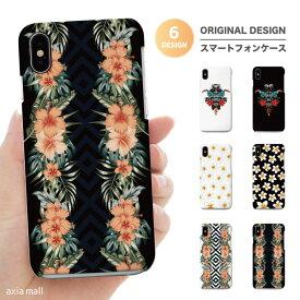 iPhone 11 Pro XR XS ケース iPhone 8 7 XS Max ケース おしゃれ スマホケース 全機種対応 ハイビスカス ハワイアン プルメリア HAWAII ALOHA トレンド かわいい おしゃれ オシャレ Xperia 1 Ace XZ3 XZ2 Galaxy S10 S9 feel AQUOS sense R3 R2 HUAWEI P30 P20 ハードケース