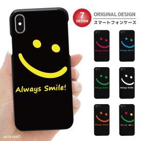 iPhone XR XS ケース iPhone 8 7 XS Max ケース おしゃれ スマホケース 全機種対応 スマイル ニコちゃん デザイン ブラック Smile ニコニコ かわいい Xperia 1 Ace XZ3 XZ2 Galaxy S10 S9 feel AQUOS sense R3 R2 HUAWEI P30 P20 ハードケース