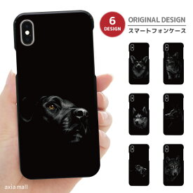 iPhone12 mini Pro Max アイフォン12 iPhone SE 第2世代 11 Pro XR 8 7 ケース おしゃれ スマホケース アイフォン 全機種対応 犬 スマフォケース dog かっこいい おしゃれ ブラック オシャレ Xperia 1 Ace XZ3 Galaxy S10 S9 AQUOS sense ハードケース