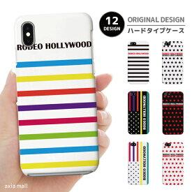 iPhone 11 Pro XR XS ケース iPhone 8 7 XS Max ケース おしゃれ スマホケース 全機種対応 RODEO HOLLYWOOD ロデオハリウッド デザイン ストライプ ボーダー スター ドット かわいい Xperia 1 Ace XZ3 XZ2 Galaxy S10 S9 feel AQUOS sense R3 R2 HUAWEI P30 P20 ハードケース