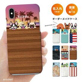【好きな犬種&背景を選んで名入れできる】iPhone12 mini Pro Max アイフォン12 iPhone SE 第2世代 11 Pro XR 8 7 ケース おしゃれ スマホケース アイフォン 全機種対応 スマフォケース 猫 白ネコ cat ねこ Xperia 1 Ace XZ3 Galaxy S10 S9 AQUOS sense ハードケース