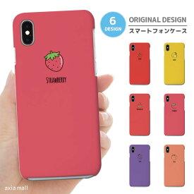 iPhone SE 第2世代 11 Pro XR 8 7 XS Max ケース おしゃれ スマホケース アイフォン 全機種対応 おしゃれ 海外 かわいい フルーツ 果物 韓国 トレンド Xperia 1 Ace XZ3 Galaxy S10 S9 AQUOS sense ハードケース