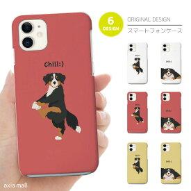 iPhone SE 第2世代 11 Pro XR 8 7 XS Max ケース おしゃれ スマホケース アイフォン 全機種対応 おしゃれ 海外 かわいい バーニーズ chill チルアウト 犬 dog トレンド Xperia 1 Ace XZ3 Galaxy S10 S9 AQUOS sense ハードケース