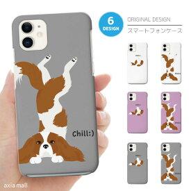 iPhone12 mini Pro Max アイフォン12 iPhone SE 第2世代 11 Pro XR 8 7 ケース おしゃれ スマホケース アイフォン 全機種対応 おしゃれ 海外 かわいい キャバリア chill チルアウト 犬 dog トレンド Xperia 1 Ace XZ3 Galaxy S10 S9 AQUOS sense ハードケース