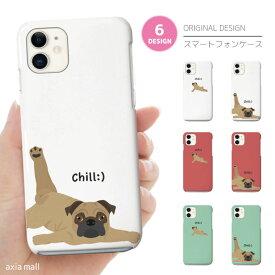 iPhone 11 Pro XR XS ケース iPhone 8 7 XS Max ケース おしゃれ スマホケース 全機種対応 おしゃれ 海外 かわいい パグ chill チルアウト 犬 dog トレンド Xperia 1 Ace XZ3 XZ2 Galaxy S10 S9 feel AQUOS sense R3 R2 HUAWEI P30 P20 ハードケース