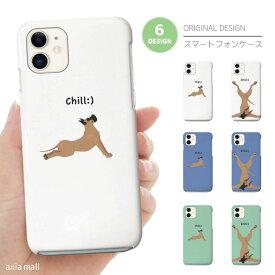 iPhone SE 第2世代 11 Pro XR 8 7 XS Max ケース おしゃれ スマホケース アイフォン 全機種対応 おしゃれ 海外 かわいい グレートデーン chill チルアウト 犬 dog トレンド Xperia 1 Ace XZ3 Galaxy S10 S9 AQUOS sense ハードケース
