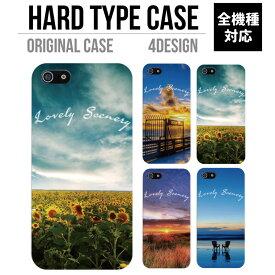 iPhone SE 第2世代 11 Pro XR 8 7 XS Max ケース おしゃれ スマホケース アイフォン 全機種対応 Lovely Scenery 夕日 朝日 イス 海 湖 草原 ヒマワリ 花 キレイ 景色 風景 かわいい Xperia 1 Ace XZ3 Galaxy S10 S9 AQUOS sense ハードケース