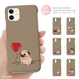 iPhone12 mini Pro Max アイフォン12 iPhone SE 第2世代 11 Pro XR 8 7 ケース おしゃれ スマホケース アイフォン 全機種対応 おしゃれ 海外 かわいい 犬 パグ dog かわいい cute トレンド Xperia 1 Ace XZ3 Galaxy S10 S9 AQUOS sense ハードケース