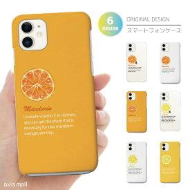 iPhone12 mini Pro Max アイフォン12 iPhone SE 第2世代 11 Pro XR 8 7 ケース おしゃれ スマホケース アイフォン 全機種対応 おしゃれ 海外 かわいい オレンジ ORANGE レモン Xperia 1 Ace XZ3 Galaxy S10 S9 AQUOS sense ハードケース
