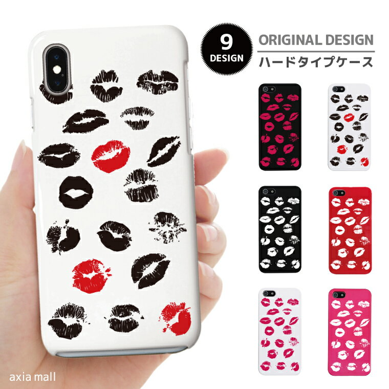 iPhone8 ケース iPhone XS XS Max XR ケース おしゃれ スマホケース 全機種対応 定番リップ柄 GIRLY ガーリー セレブ 女子 GIRL xoxo ファッション かわいい Xperia XZ1 XZ2 Galaxy S9 S8 feel AQUOS sense R2 HUAWEI P20 P10 ハードケース