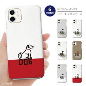 iPhone SE 第2世代 11 Pro XR 8 7 XS Max ケース おしゃれ スマホケース アイフォン 全機種対応 おしゃれ 海外 かわいい 犬 子犬 dog かわいい cute Xperia 1 Ace XZ3 Galaxy S10 S9 AQUOS sense ハードケース