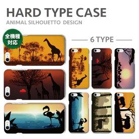iPhone12 mini Pro Max アイフォン12 iPhone SE 第2世代 11 Pro XR 8 7 ケース おしゃれ スマホケース アイフォン 全機種対応 アニマル シルエット 動物 キリン シマウマ フラミンゴ ゾウ かわいい Xperia 1 Ace XZ3 Galaxy S10 S9 AQUOS sense ハードケース