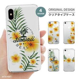 iPhone XR XS ケース iPhone 8 7 XS Max ケース おしゃれ スマホケース 全機種対応 プルメリア Plumeria デザイン クリアケース ハワイアン ハワイ フラワー ALOHA アロハ かわいい Xperia 1 Ace XZ3 XZ2 Galaxy S10 S9 feel AQUOS sense R3 R2 HUAWEI P30 P20 ハードケース