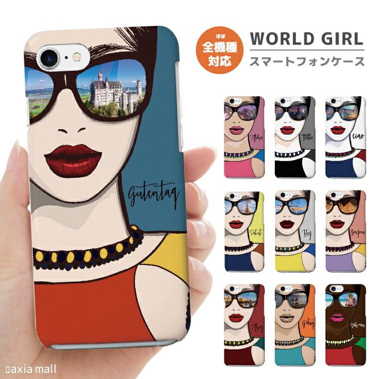 iPhone8 ケース iPhone XS XS Max XR ケース おしゃれ スマホケース 全機種対応 World Girl デザイン 女子 海外 サングラス リップ ファッション トレンド かわいい Xperia XZ3 XZ1 Galaxy S9 S8 feel AQUOS sense R2 HUAWEI P20 P10 ハードケース
