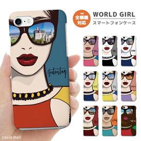 iPhone 11 Pro XR XS ケース iPhone 8 7 XS Max ケース おしゃれ スマホケース 全機種対応 World Girl デザイン 女子 海外 サングラス リップ ファッション トレンド かわいい Xperia 1 Ace XZ3 XZ2 Galaxy S10 S9 feel AQUOS sense R3 R2 HUAWEI P30 P20 ハードケース