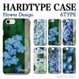 iPhone 11 Pro XR XS ケース iPhone 8 7 XS Max ケース おしゃれ スマホケース 全機種対応 Flower フラワー デザイン 花柄 アジサイ ワスレナグサ ネモフィラ かわいい Xperia 1 Ace XZ3 XZ2 Galaxy S10 S9 feel AQUOS sense R3 R2 HUAWEI P30 P20 ハードケース