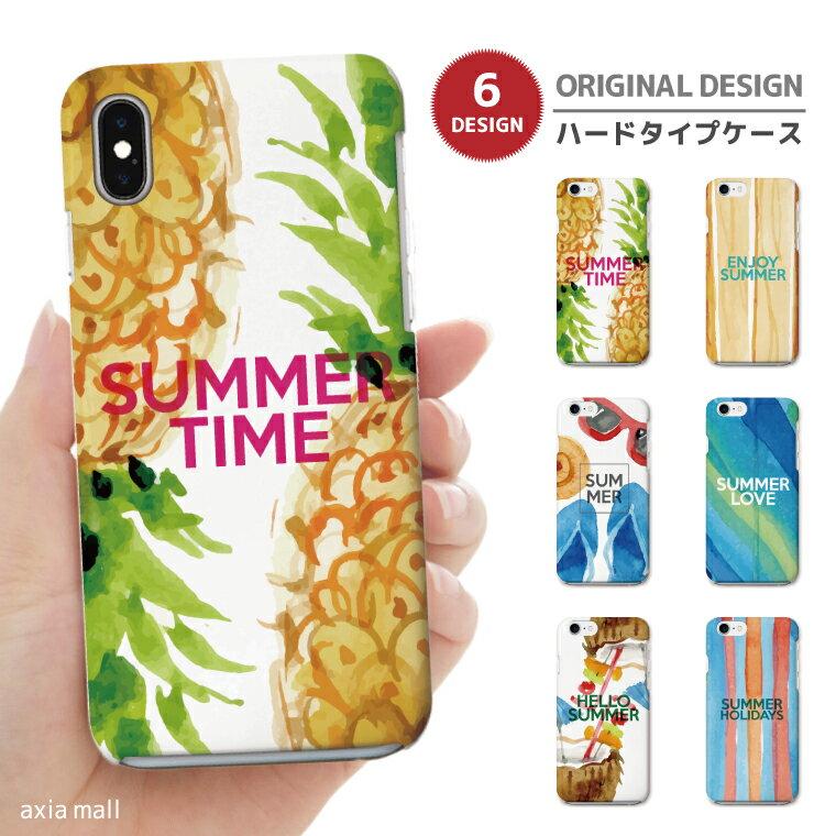 iPhone8 ケース iPhone XS XS Max XR ケース おしゃれ スマホケース 全機種対応 Summer デザイン サマー パイナップル アロハ ハワイアン ハワイ サングラス トロピカル かわいい Xperia XZ1 XZ2 Galaxy S9 S8 feel AQUOS sense R2 HUAWEI P20 P10 ハードケース