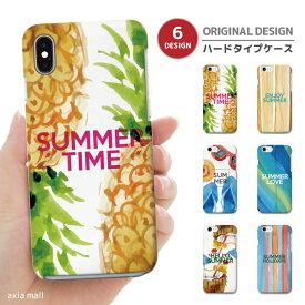 iPhone 11 Pro XR XS ケース iPhone 8 7 XS Max ケース おしゃれ スマホケース 全機種対応 Summer デザイン サマー パイナップル アロハ ハワイアン ハワイ かわいい Xperia 1 Ace XZ3 XZ2 Galaxy S10 S9 feel AQUOS sense R3 R2 HUAWEI P30 P20 ハードケース