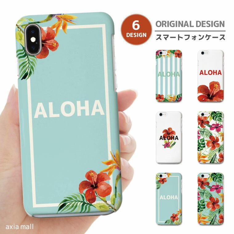 iPhone8 ケース おしゃれ iPhone X ケース スマホケース 全機種対応 ALOHA デザイン サマー プルメリア フラワー アロハ ハワイアン 花柄 トロピカル かわいい iPhone7ケース iPhoneケース Xperia XZ XZs AQUOS sense Android One S2 X1 HUAWEI P10 P9 ハードケース