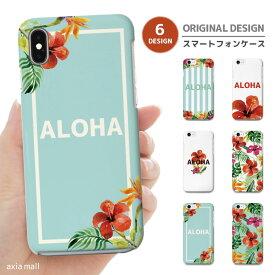 iPhone8 ケース iPhone XS XS Max XR ケース おしゃれ スマホケース 全機種対応 ALOHA デザイン サマー プルメリア フラワー アロハ ハワイアン ハワイ 花柄 トロピカル かわいい Xperia XZ1 XZ2 Galaxy S9 S8 feel AQUOS sense R2 HUAWEI P20 P10 ハードケース