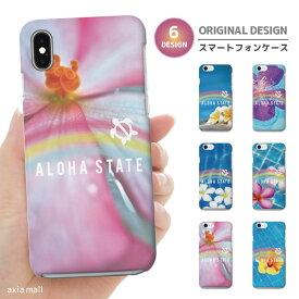 iPhone8 ケース iPhone XS XS Max XR ケース おしゃれ スマホケース 全機種対応 ハワイアン デザイン Hawaiian Honu ホヌ プルメリア 花柄 トレンド アロハ ハワイ かわいい Xperia XZ1 XZ2 Galaxy S9 S8 feel AQUOS sense R2 HUAWEI P20 P10 ハードケース