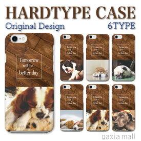 iPhone SE 第2世代 11 Pro XR 8 7 XS Max ケース おしゃれ スマホケース アイフォン 全機種対応 ワンちゃん デザイン イヌ 犬 ボストンテリア ピットブル 柴犬 パグ かわいい Xperia 1 Ace XZ3 Galaxy S10 S9 AQUOS sense ハードケース