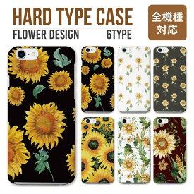 iPhone XR XS ケース iPhone 8 7 XS Max ケース おしゃれ スマホケース 全機種対応 ひまわり デザイン 花柄 花 Summer 夏 Sunflower Flower イエロー かわいい Xperia 1 Ace XZ3 XZ2 Galaxy S10 S9 feel AQUOS sense R3 R2 HUAWEI P30 P20 ハードケース
