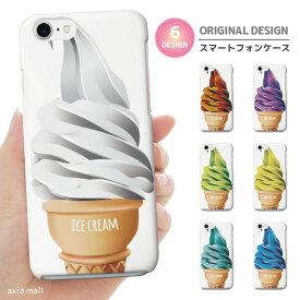 iPhone XR XS ケース iPhone 8 7 XS Max ケース おしゃれ スマホケース 全機種対応 アイスクリーム デザイン ソフトクリーム ICE CREAM お菓子 スイーツ イラスト かわいい Xperia 1 Ace XZ3 XZ2 Galaxy S10 S9 feel AQUOS sense R3 R2 HUAWEI P30 P20 ハードケース