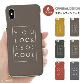 iPhone 11 Pro XR XS ケース iPhone 8 7 XS Max ケース おしゃれ スマホケース 全機種対応 YOU LOOK SO COOL グレー グレーベース グレージュ トレンド かわいい Xperia 1 Ace XZ3 XZ2 Galaxy S10 S9 feel AQUOS sense R3 R2 HUAWEI P30 P20 ハードケース