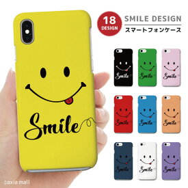 iPhone XR XS ケース iPhone 8 7 XS Max ケース おしゃれ スマホケース 全機種対応 スマイル ニコちゃん デザイン Smile ニコニコ かわいい Xperia 1 Ace XZ3 XZ2 Galaxy S10 S9 feel AQUOS sense R3 R2 HUAWEI P30 P20 ハードケース