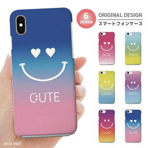 スマホケース全機種対応送料無料SMILEスマイルデザインALOHAハワイアンBEACHCUTELUCKY星スターカワイイグラデーショントレンドiPhone8ケースiPhone7ケースおしゃれAQUOSARROWSDIGNOHUAWEI