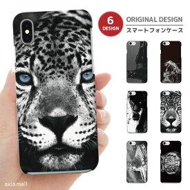 iPhone 11 Pro XR XS ケース iPhone 8 7 XS Max ケース おしゃれ スマホケース 全機種対応 トラ ホワイトタイガー デザイン モノクロ 虎 クロヒョウ アニマル Animal 動物 かわいい Xperia 1 Ace XZ3 XZ2 Galaxy S10 S9 feel AQUOS sense R3 R2 HUAWEI P30 P20 ハードケース