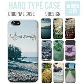 iPhone 11 Pro XR XS ケース iPhone 8 7 XS Max ケース おしゃれ スマホケース 全機種対応 Natural Beauty 自然 ナチュラル 花 海 水 ホワイト グリーン ブルー かわいい Xperia 1 Ace XZ3 XZ2 Galaxy S10 S9 feel AQUOS sense R3 R2 HUAWEI P30 P20 ハードケース