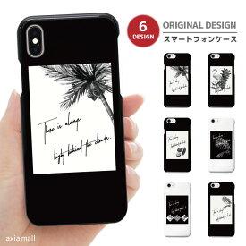 iPhone XR XS ケース iPhone 8 7 XS Max ケース おしゃれ スマホケース 全機種対応 ハワイアン ハワイ モノクロ デザイン ヤシの木 フラミンゴ 海外 トレンド【ayd-001】かわいい Xperia 1 Ace XZ3 XZ2 Galaxy S10 S9 feel AQUOS sense R3 R2 HUAWEI P30 P20 ハードケース