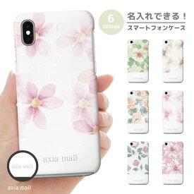 【名入れ できる】iPhone12 mini Pro Max アイフォン12 iPhone SE 第2世代 11 Pro XR 8 7 ケース おしゃれ スマホケース アイフォン 全機種対応 花柄 フラワー 植物 ボタニカル プレゼント ペア カップル Xperia 1 Ace XZ3 Galaxy S10 S9 AQUOS sense ハードケース