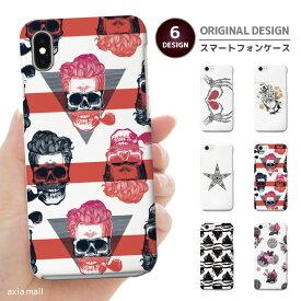 iPhone 11 Pro XR XS ケース iPhone 8 7 XS Max ケース おしゃれ スマホケース 全機種対応 アート デザイン ドクロ フラワー フリーメイソン スター イラスト かわいい Xperia 1 Ace XZ3 XZ2 Galaxy S10 S9 feel AQUOS sense R3 R2 HUAWEI P30 P20 ハードケース