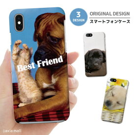 iPhone 11 Pro XR XS ケース iPhone 8 7 XS Max ケース おしゃれ スマホケース 全機種対応 DOG 犬 いぬ Best Friend ワンちゃん かご 猫 ネコ かわいい Xperia 1 Ace XZ3 XZ2 Galaxy S10 S9 feel AQUOS sense R3 R2 HUAWEI P30 P20 ハードケース