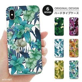 iPhone XR XS ケース iPhone 8 7 XS Max ケース おしゃれ スマホケース 全機種対応 ボタニカル デザイン 植物 花 花柄 文字入れ FLOWER ハワイアン かわいい Xperia 1 Ace XZ3 XZ2 Galaxy S10 S9 feel AQUOS sense R3 R2 HUAWEI P30 P20 ハードケース