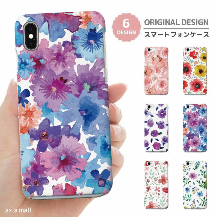 iPhone8 ケース iPhone XS XS Max XR ケース おしゃれ スマホケース 全機種対応 花柄 デザイン フラワー Flower 花 押し花 水彩画 パンジー かわいい Xperia XZ3 XZ1 Galaxy S9 S8 feel AQUOS sense R2 HUAWEI P20 P10 ハードケース Android One