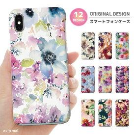 iPhone SE 第2世代 11 Pro XR 8 7 XS Max ケース おしゃれ スマホケース アイフォン 全機種対応 花柄 デザイン フラワー Flower 花 押し花 水彩画 パンジー かわいい Xperia 1 Ace XZ3 Galaxy S10 S9 AQUOS sense ハードケース Android One