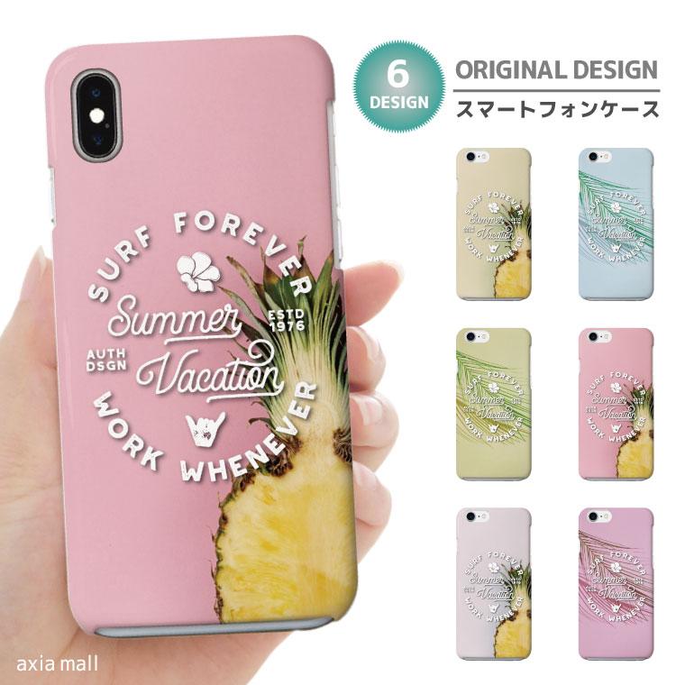 iPhone8 ケース iPhone XS XS Max XR ケース おしゃれ スマホケース 全機種対応 ハワイアン デザイン ハワイ アロハ Summer パイナップル ヤシの木 西海岸 サーフ かわいい Xperia XZ3 XZ1 Galaxy S9 S8 feel AQUOS sense R2 HUAWEI P20 P10 ハードケース